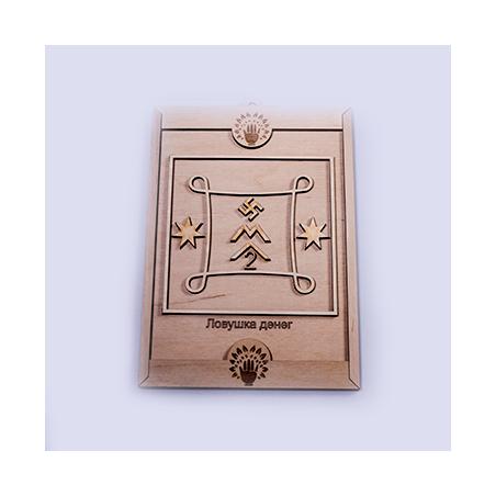 Символ «Ловушка для денег»