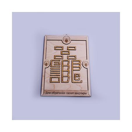 Символ, помогающий обрести свою квартиру