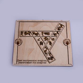 Символ, дающий и увеличивающий внутреннюю пси-энергию