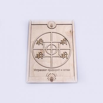 Символ, устраняющий приворот и сглаз