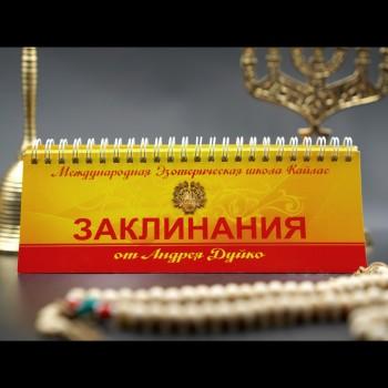 Заклинания от Андрея Дуйко книга