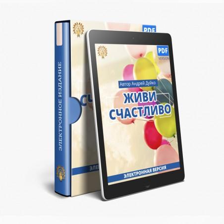 Живи счастливо (электронная книга в PDF для чтения) Автор Андрей Андреевич Дуйко