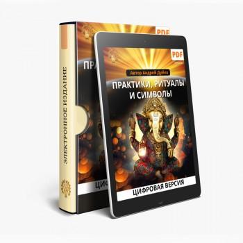 Практики Ритуалы Символы (виртуальный товар PDF)