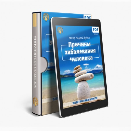 Причины Заболеваний Человека (электронная книга в PDF для чтения) Автор Андрей Андреевич Дуйко