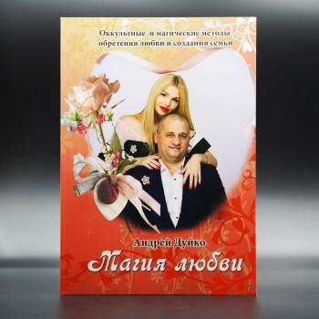 copy of Магия любви (виртуальный товар PDF)