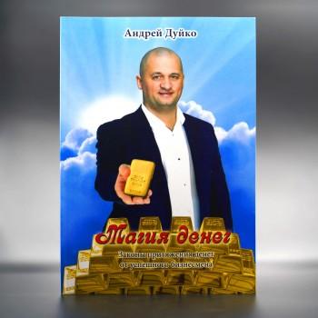 copy of Магия денег (виртуальный товар PDF)