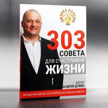 303 совета для счастливой жизни
