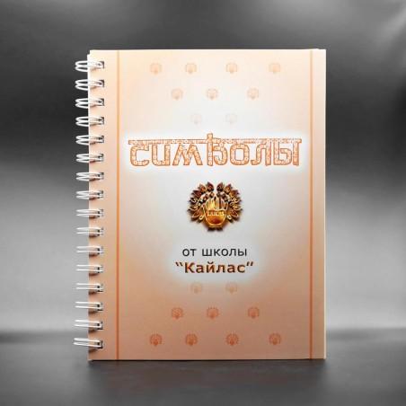 Книга Символы