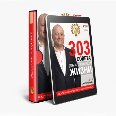 303 советов для счастливой жизни  (электронная книга в PDF для чтения) Автор Андрей Андреевич Дуйко