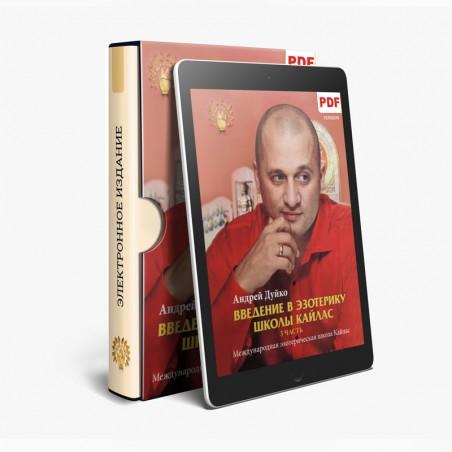 Введение в Эзотерику — 3 часть (электронная книга в PDF для чтения) Автор Андрей Андреевич Дуйко