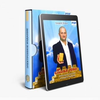 Магия денег (виртуальный товар PDF)