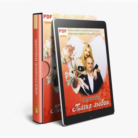 Магия любви (электронная книга в PDF для чтения) Автор Андрей Андреевич Дуйко