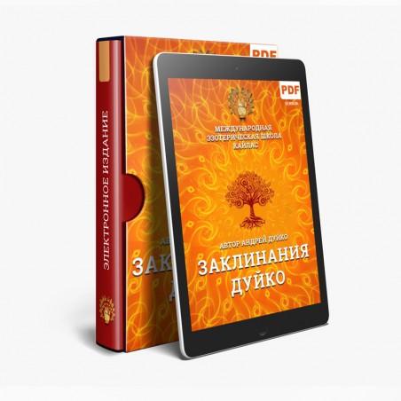 Заклинания Дуйко (электронная книга в PDF для чтения) Автор Андрей Андреевич Дуйко