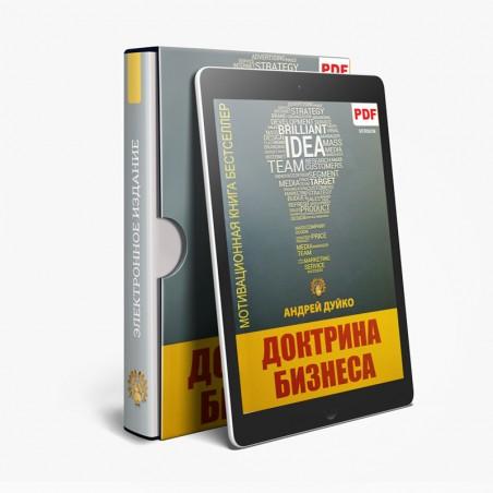 Доктрина бизнеса (электронная книга в PDF для чтения) Автор Андрей Андреевич Дуйко