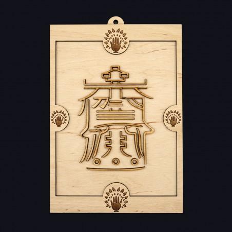 Тайный символ для долголетия