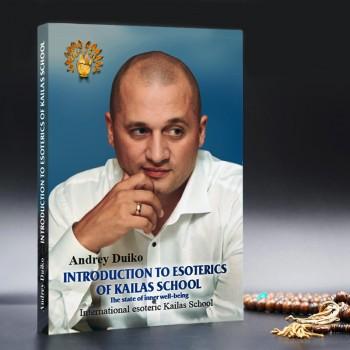 copy of Введение в эзотерику 1 часть (печатное издание)
