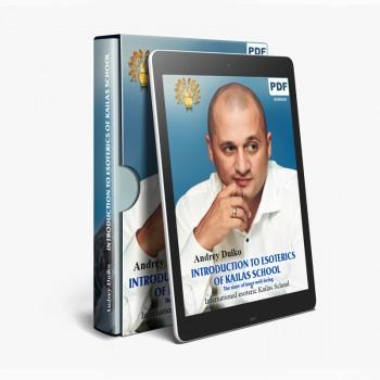 copy of Введение в Эзотерику — 1 часть (виртуальный товар PDF)