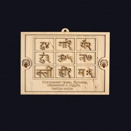 Искореняет грехи болезни и невзгоды, гаятри янтра