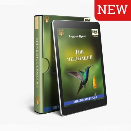 100 Медитаций (электронная книга в PDF для чтения)